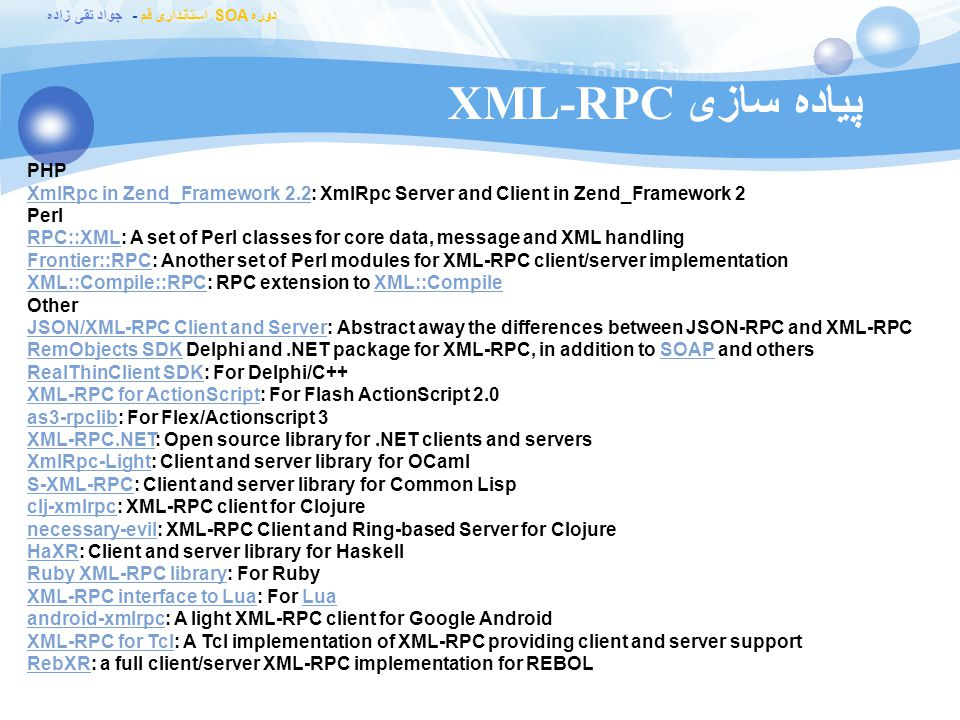 پیاده سازی XML-RPC PHP. XmlRpc in Zend_Framework 2.2: XmlRpc Server and Client in Zend_Framework 2.