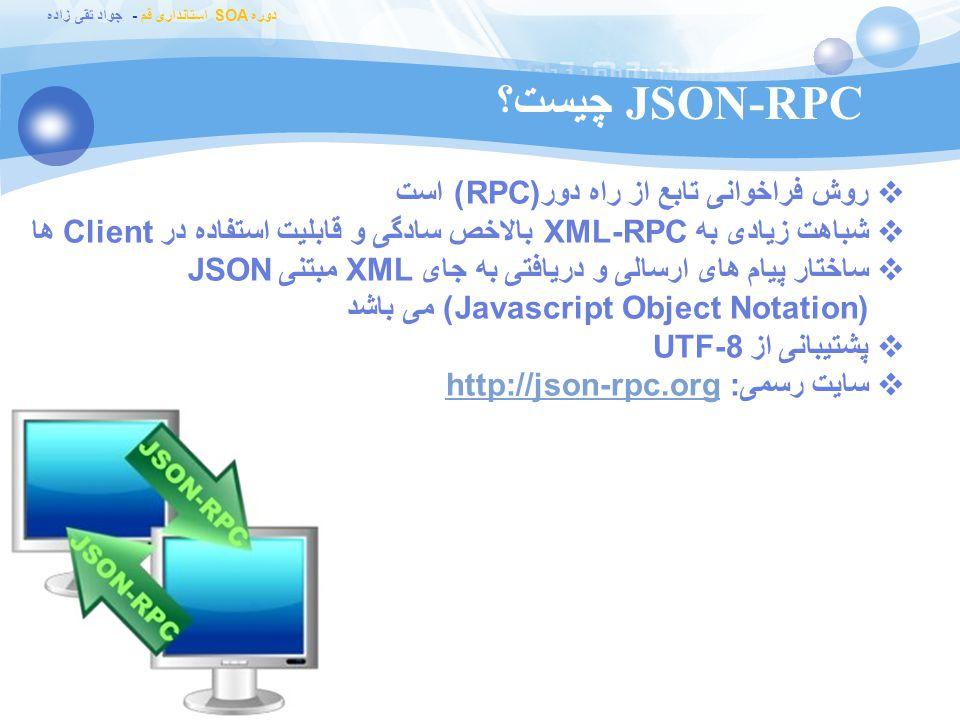 JSON-RPC چیست؟ روش فراخوانی تابع از راه دور(RPC) است