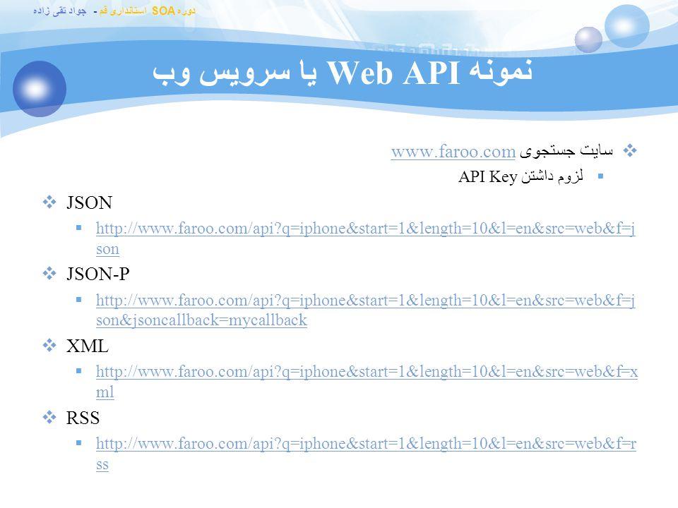 نمونه Web API یا سرویس وب