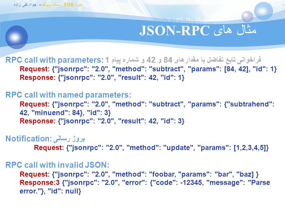 مثال های JSON-RPC RPC call with parameters: فراخوانی تابع تفاضل با مقدارهای 84 و 42 و شماره پیام 1.
