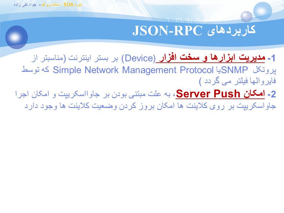 کاربردهای JSON-RPC