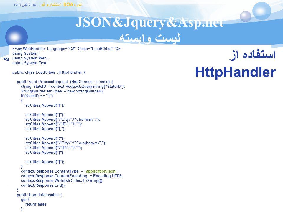 JSON&Jquery&Asp.net لیست وابسته