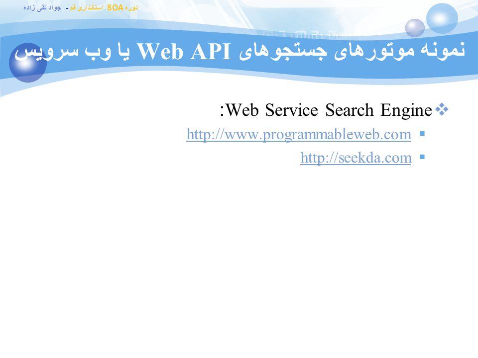 نمونه موتورهای جستجوهای Web API یا وب سرویس