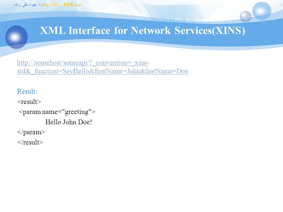 XML Interface for Network Services(XINS)