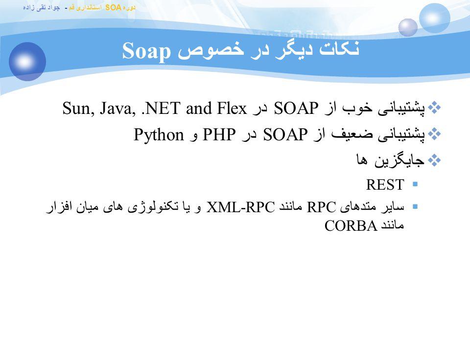 نکات دیگر در خصوص Soap پشتیبانی خوب از SOAP در Sun, Java, .NET and Flex. پشتیبانی ضعیف از SOAP در PHP و Python.