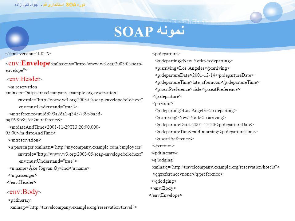 نمونه SOAP