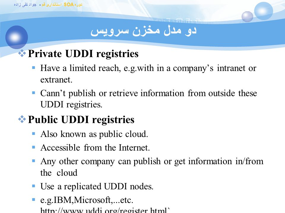 دو مدل مخزن سرویس Private UDDI registries Public UDDI registries