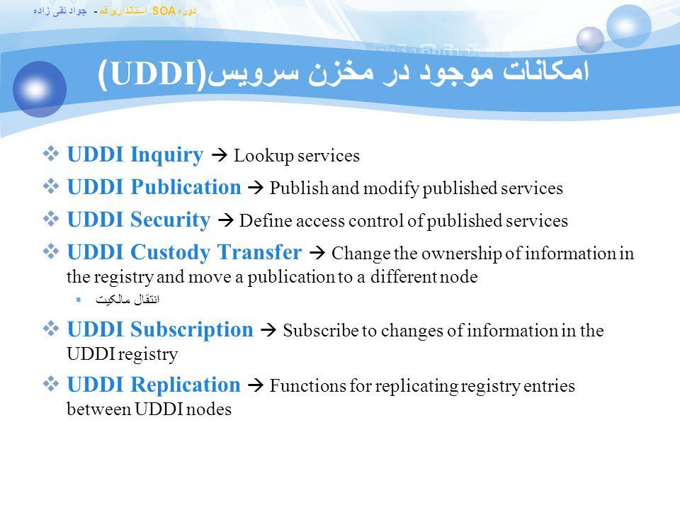 امکانات موجود در مخزن سرویس(UDDI)
