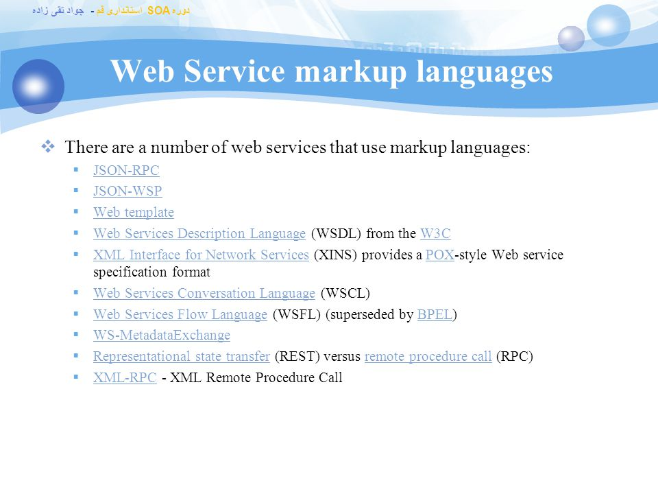 Web Service markup languages