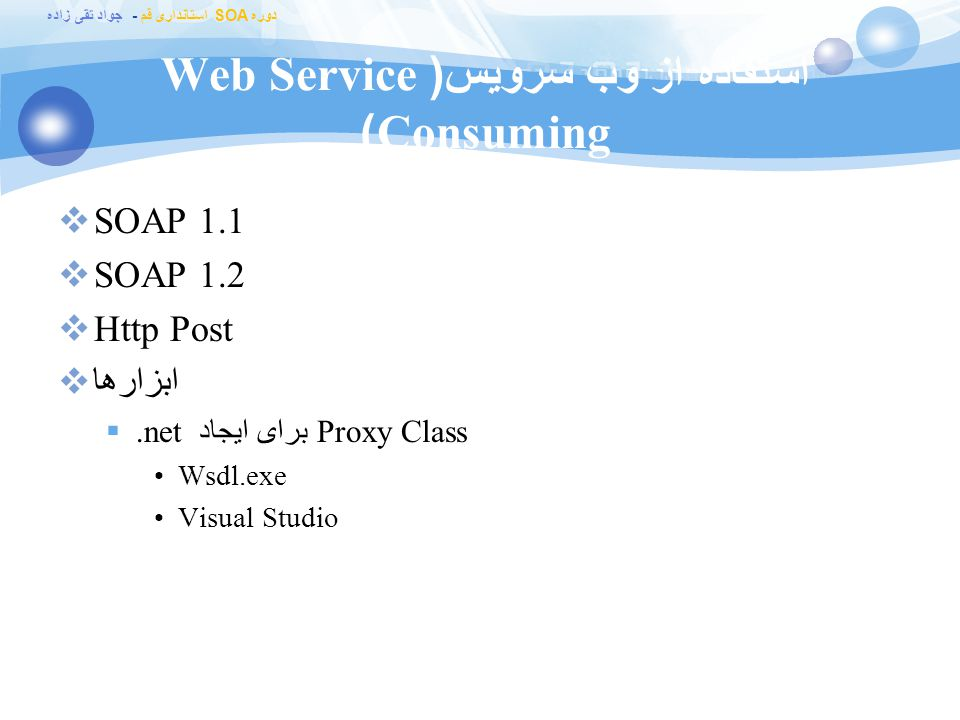 استفاده از وب سرویس(Web Service Consuming)
