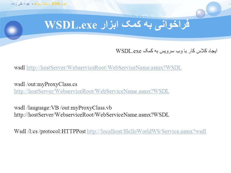 فراخوانی به کمک ابزار WSDL.exe