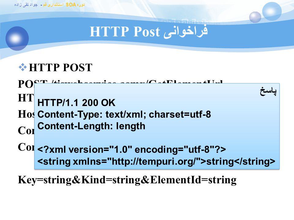 فراخوانی HTTP Post HTTP POST