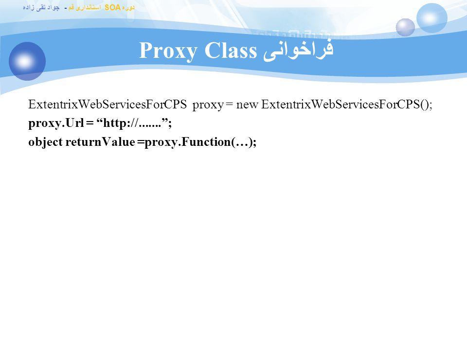 فراخوانی Proxy Class