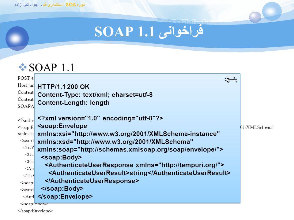 فراخوانی SOAP 1.1 SOAP 1.1 پاسخ: HTTP/1.1 200 OK
