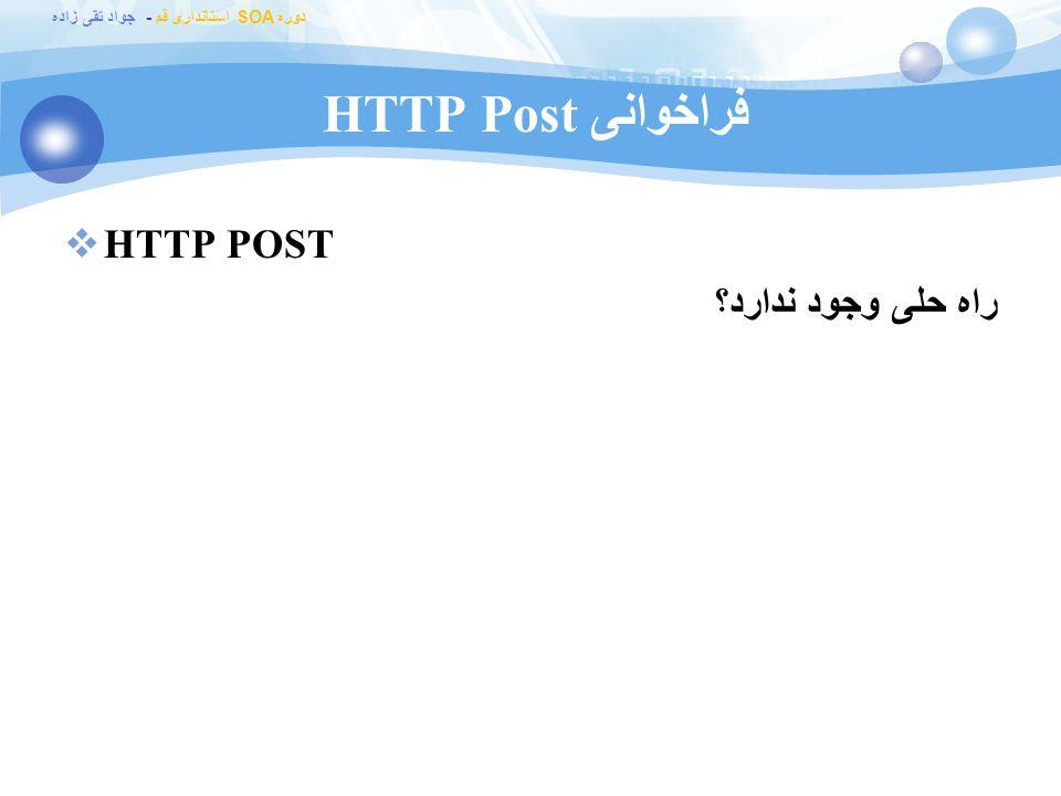 فراخوانی HTTP Post HTTP POST راه حلی وجود ندارد؟