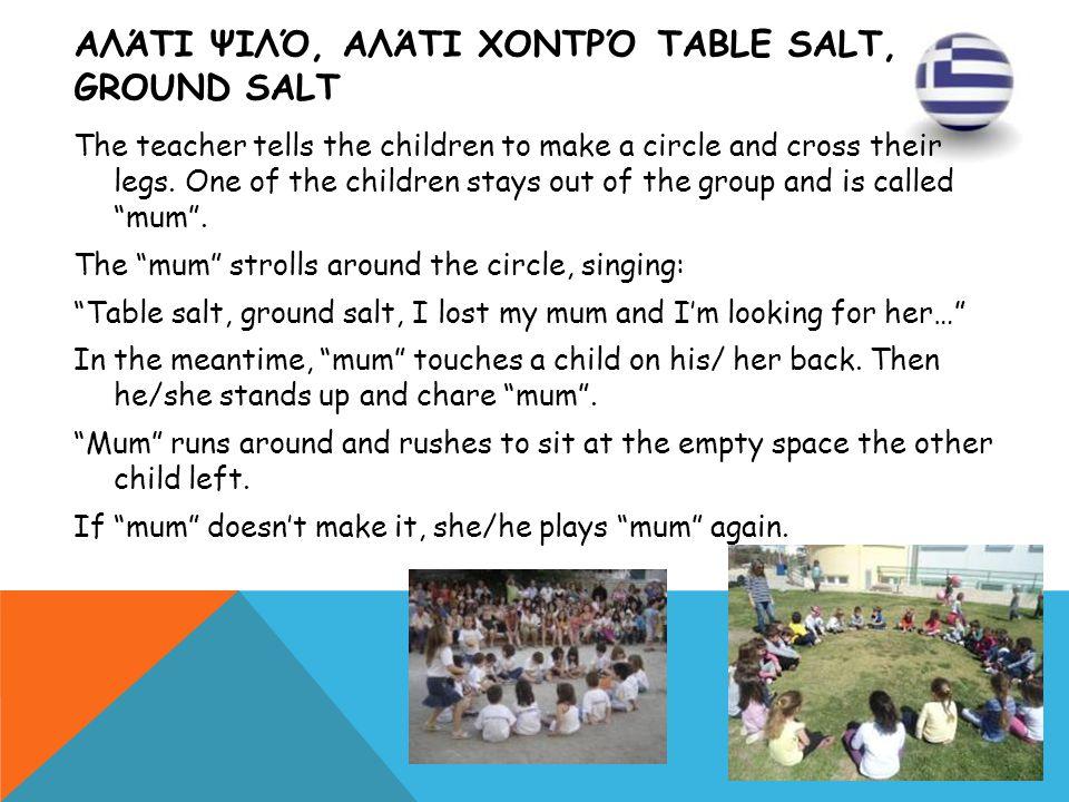 Αλάτι ψιλό, αλάτι χοντρό Table salt, ground salt