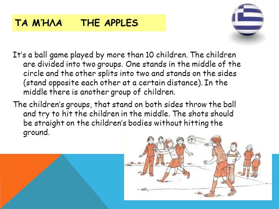 Τα μήλα The apples