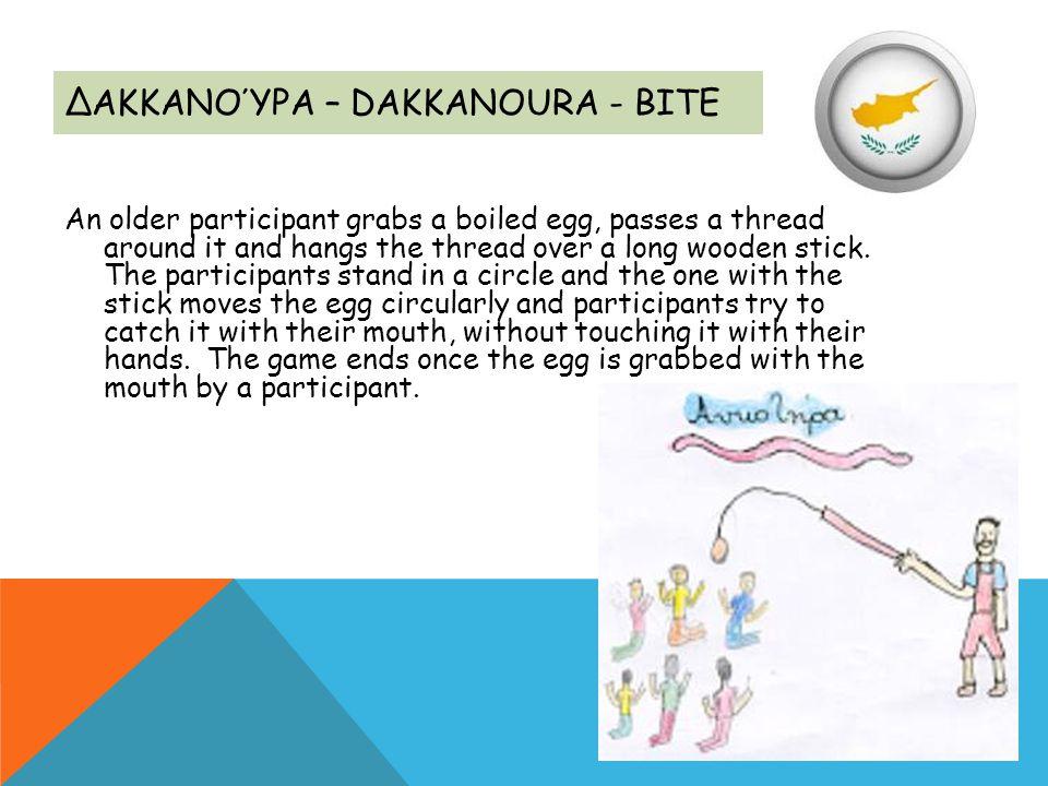 Δακκανούρα – Dakkanoura - Bite
