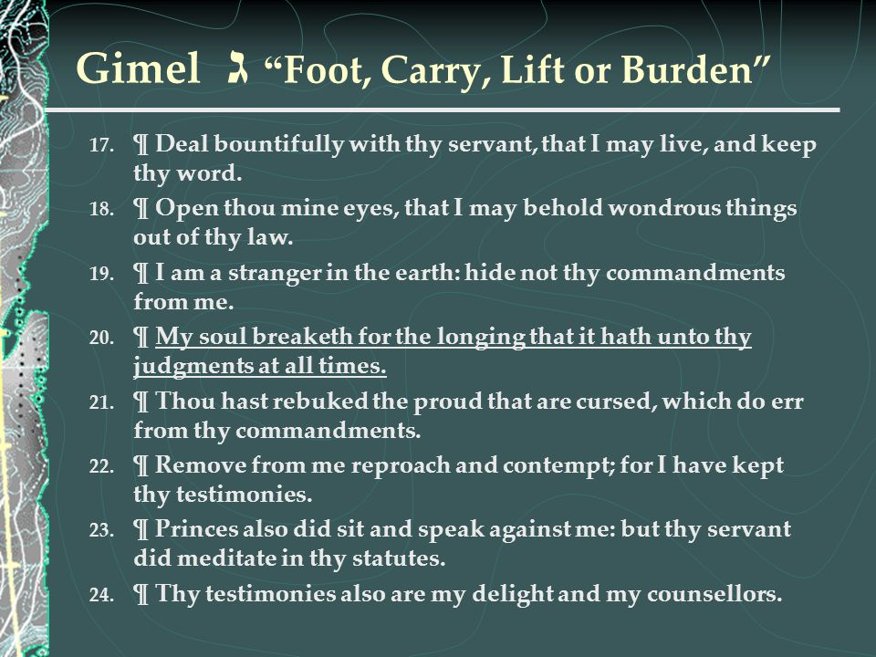 Gimel ג Foot, Carry, Lift or Burden
