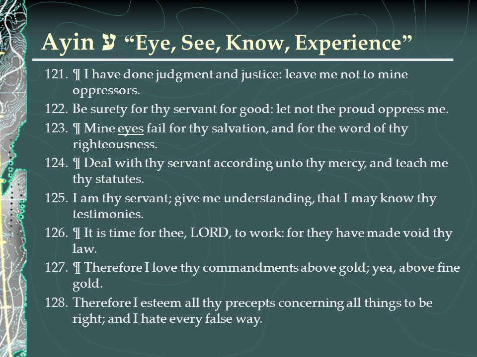 Ayin ע Eye, See, Know, Experience