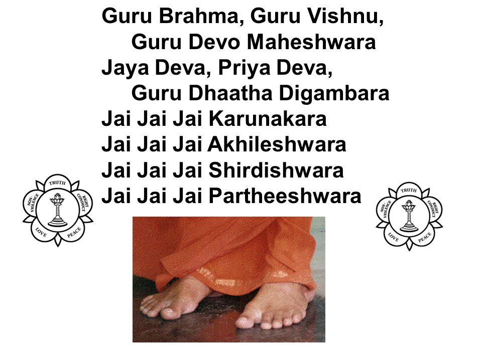 Guru Brahma, Guru Vishnu,