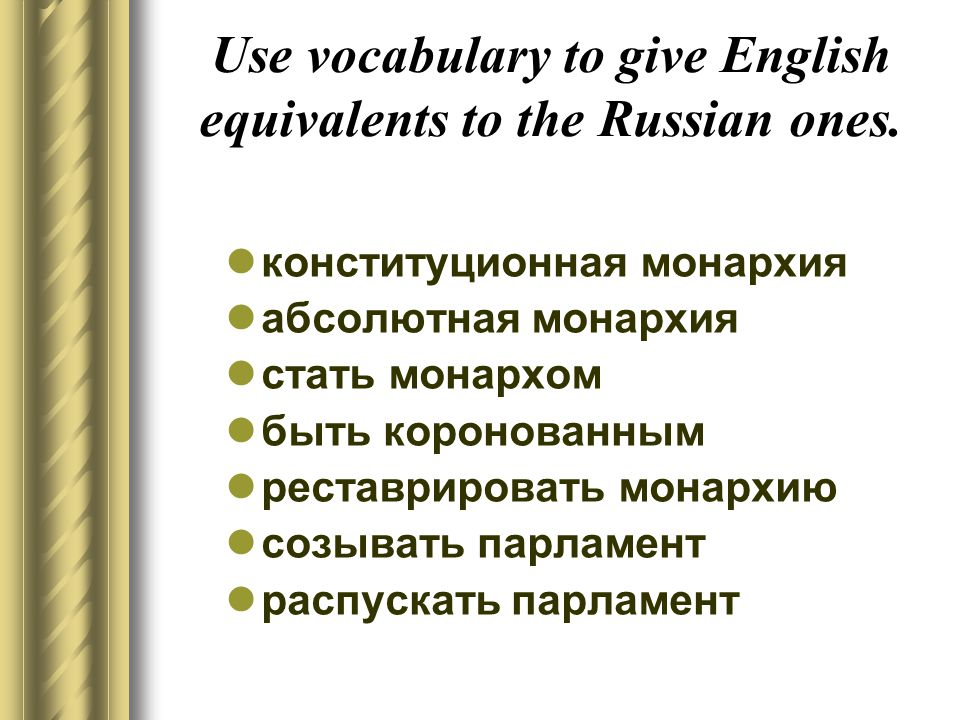 Use vocabulary to give English equivalents to the Russian ones.