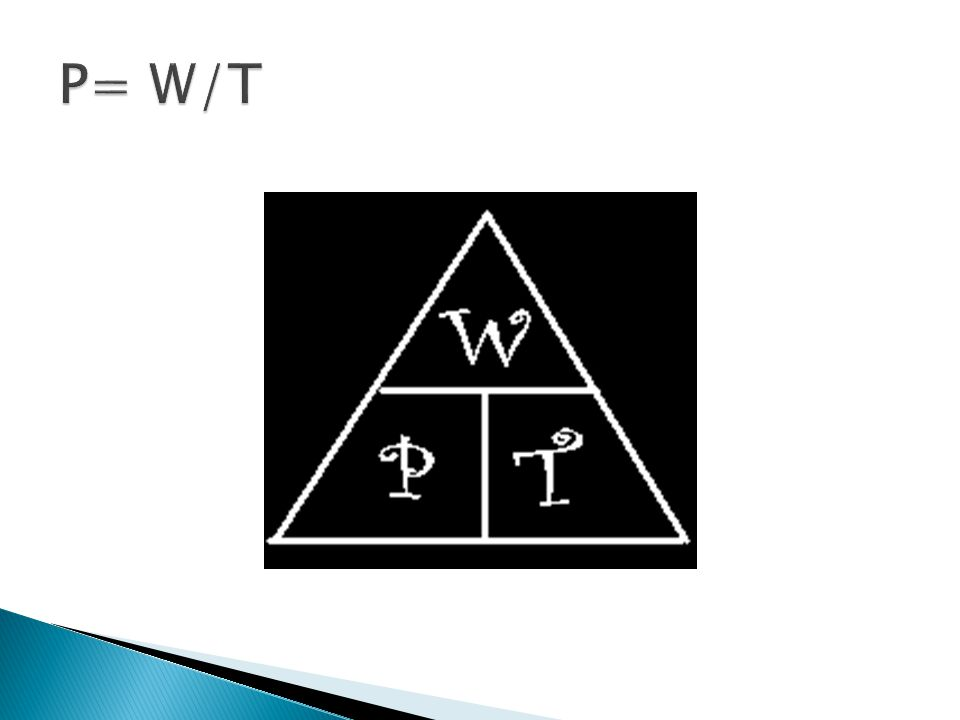P= W/T