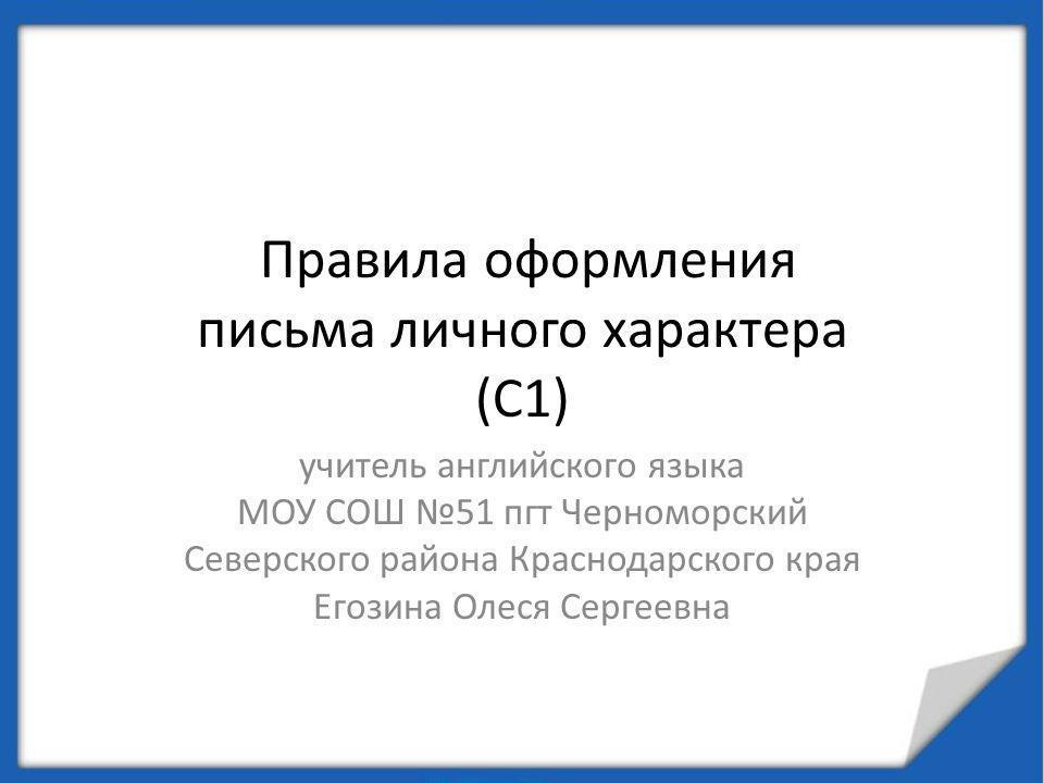 Правила оформления письма личного характера (C1)