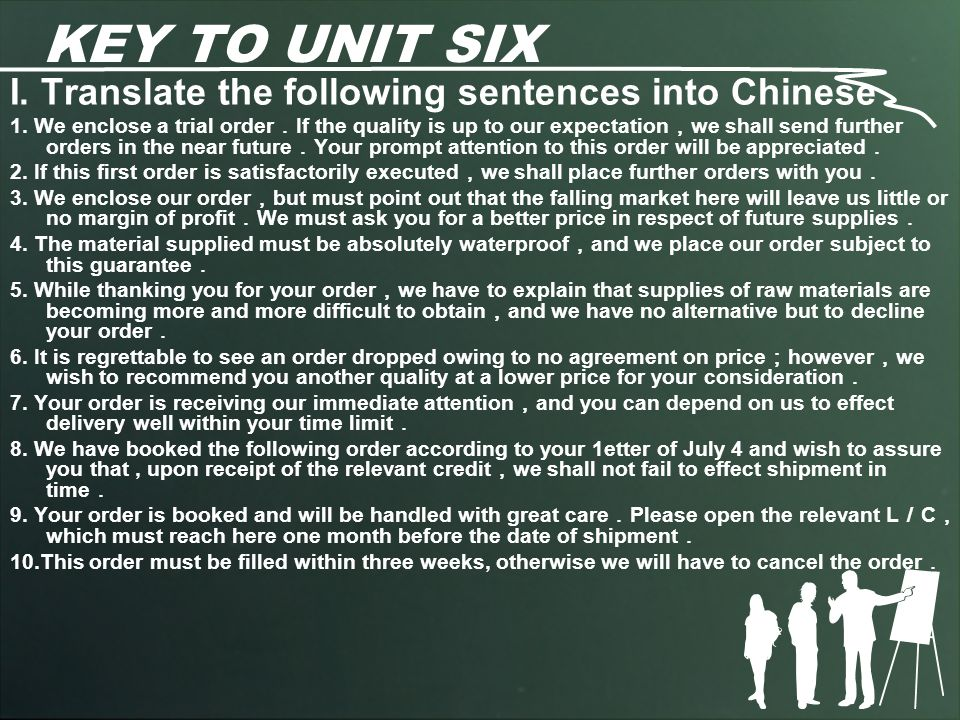 KEY TO UNIT SIX I. Translate the following sentences into Chinese