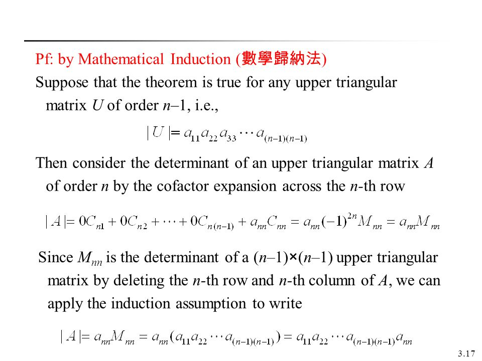 Pf: by Mathematical Induction (數學歸納法)