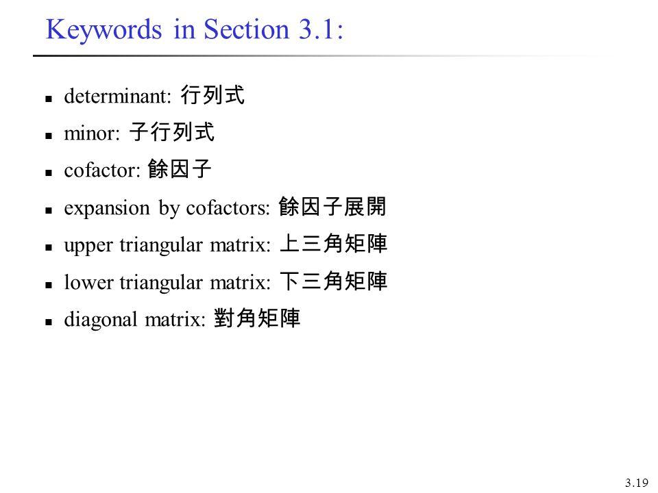 Keywords in Section 3.1: determinant: 行列式 minor: 子行列式 cofactor: 餘因子