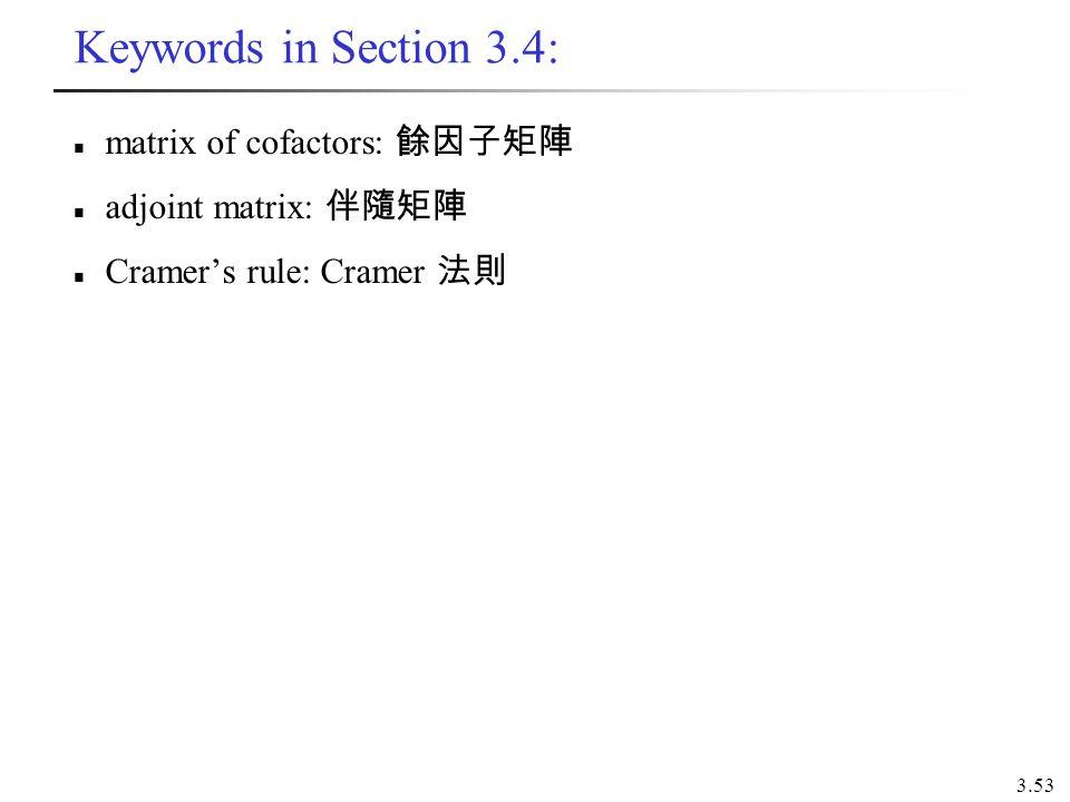Keywords in Section 3.4: matrix of cofactors: 餘因子矩陣
