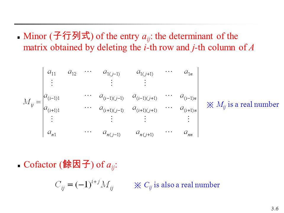 Minor (子行列式) of the entry aij: the determinant of the matrix obtained by deleting the i-th row and j-th column of A