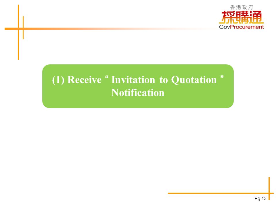 Email Notification 更新電子目錄示範