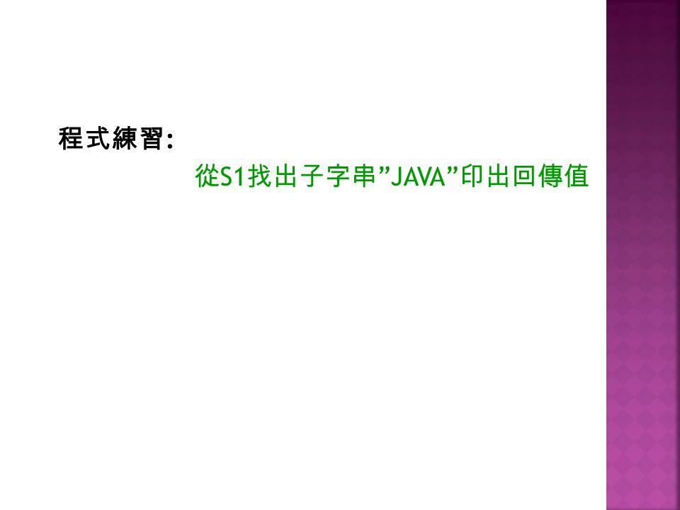 程式練習: 從S1找出子字串 JAVA 印出回傳值