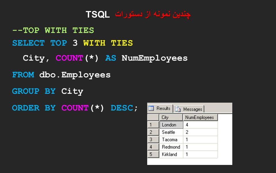 چندین نمونه از دستورات TSQL
