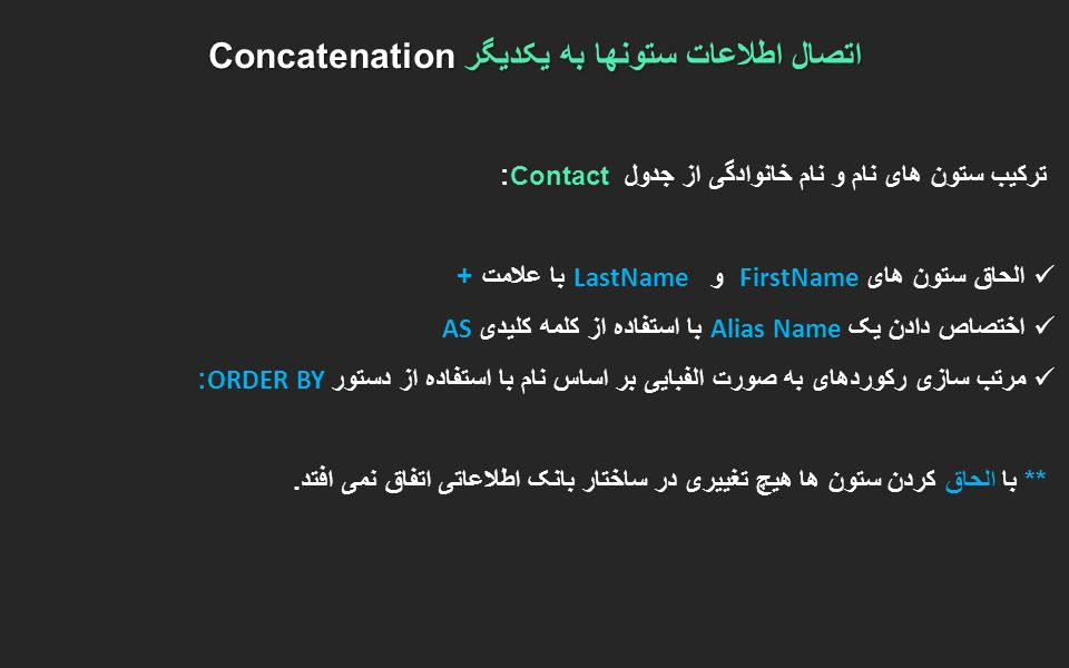 اتصال اطلاعات ستونها به یکدیگرConcatenation