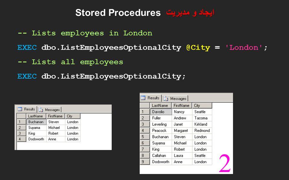 ایجاد و مدیریت Stored Procedures