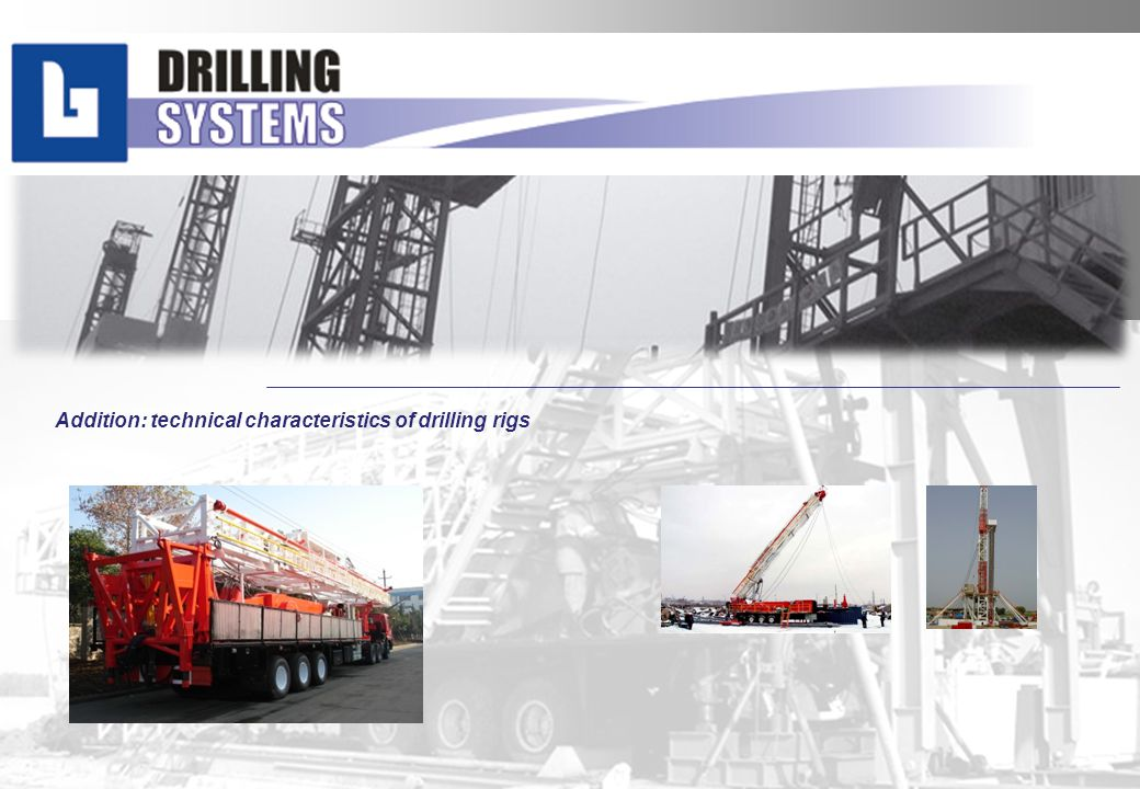 Addition: technical characteristics of drilling rigs