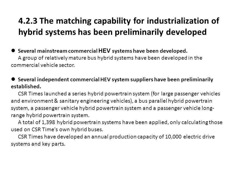4.2.3 The matching capability for industrialization of hybrid systems has been preliminarily developed