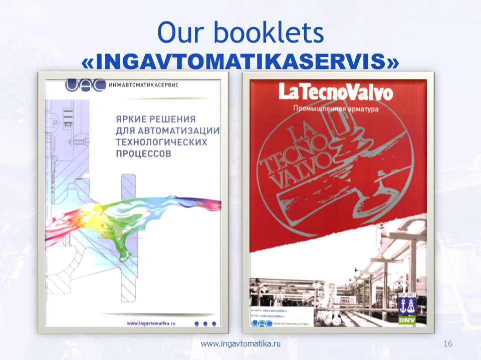 Our booklets «INGAVTOMATIKASERVIS»