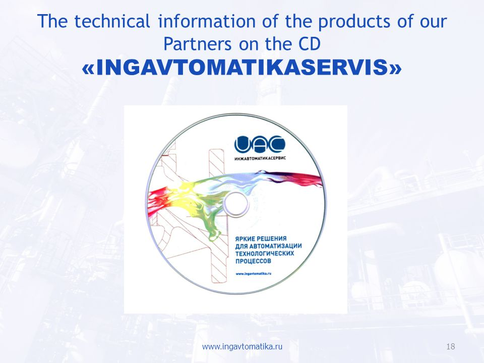 The technical information of the products of our Partners on the CD «INGAVTOMATIKASERVIS»