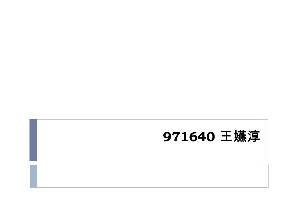 971640 王嬿淳