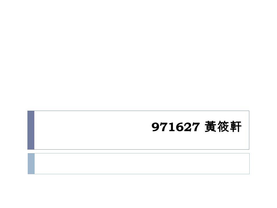 971627 黃筱軒