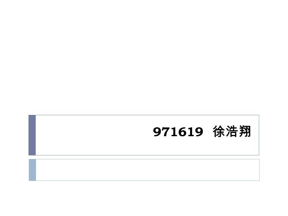971619 徐浩翔