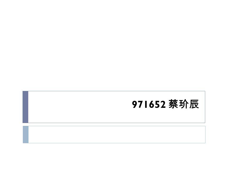 971652 蔡玠辰