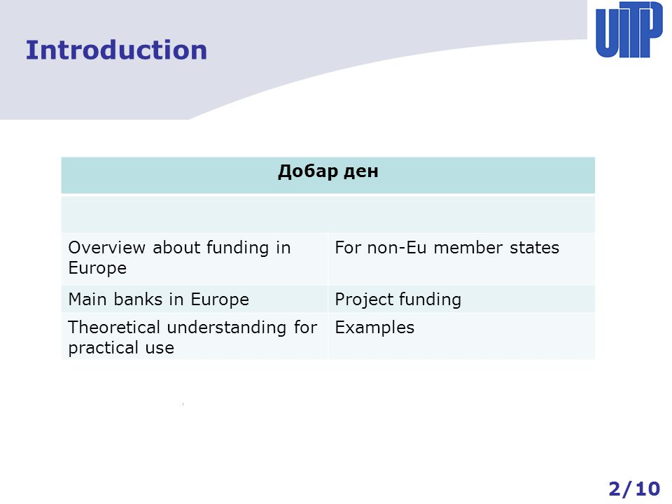 Introduction 2/10 Добар ден Overview about funding in Europe