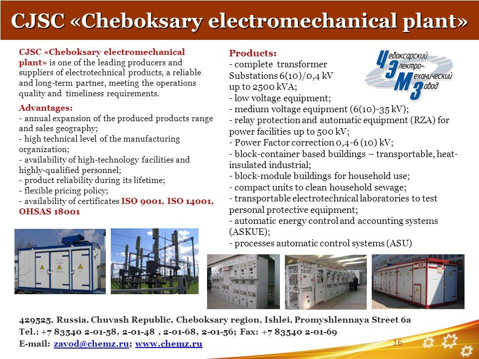 CJSC «Cheboksary electromechanical plant»