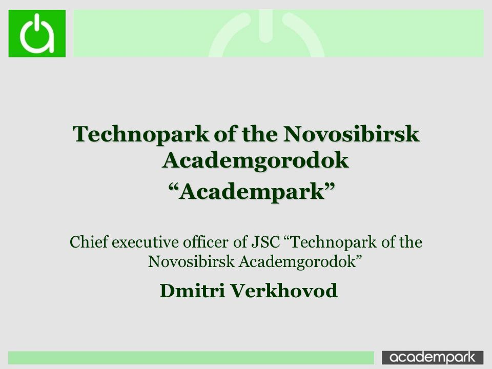 Technopark of the Novosibirsk Academgorodok