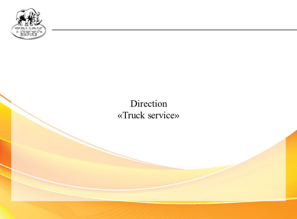 Direction «Truck service» 21